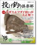 別冊投げ釣り倶楽部2015春〜夏