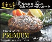 黒毛和牛 黒豚 黄金比率 無添加 冷凍 ハンバーグ