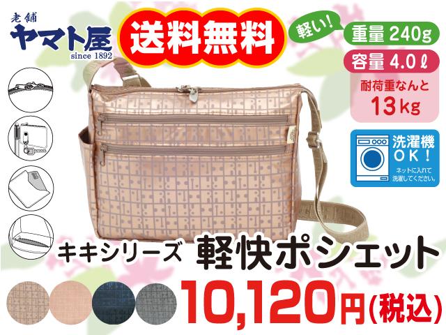 軽快ポシェット ヤマト屋キキシリーズ【送料無料&プレゼント付き】