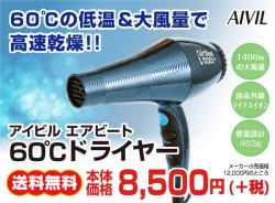 アイビル エアビート 60℃ドライヤー【送料無料&おまけプレゼント】ドライヤーで髪を守る時代