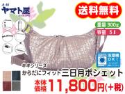 からだにフィット三日月ポシェット ヤマト屋キキシリーズ【送料無料&プレゼント付き】