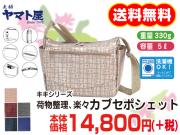 荷物整理、楽々カブセポシェット ヤマト屋キキシリーズ【送料無料&プレゼント付き】