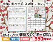 遊和健康カレンダー2017【送料込み!2部購入でお得!】健康コラム・簡単体操・レシピが毎月掲載!