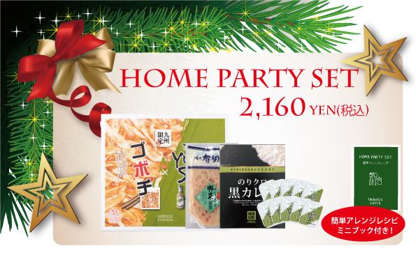 2016ホームパーティセット 商品画像