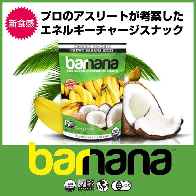 バーナナココナッツ