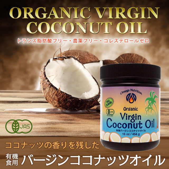 バージン ココナッツオイル オーガニック