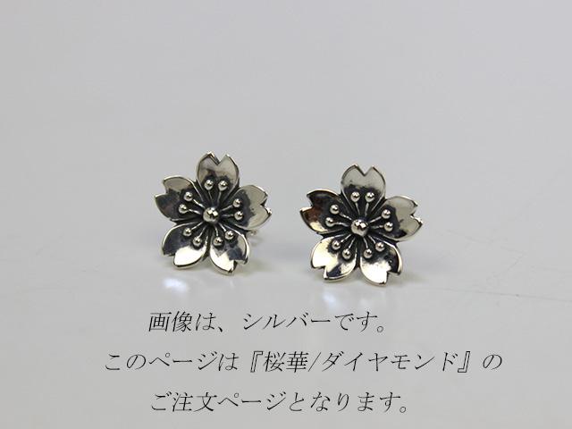 桜モチーフ/桜華/おうか/石入りピアス/ダイアモンド