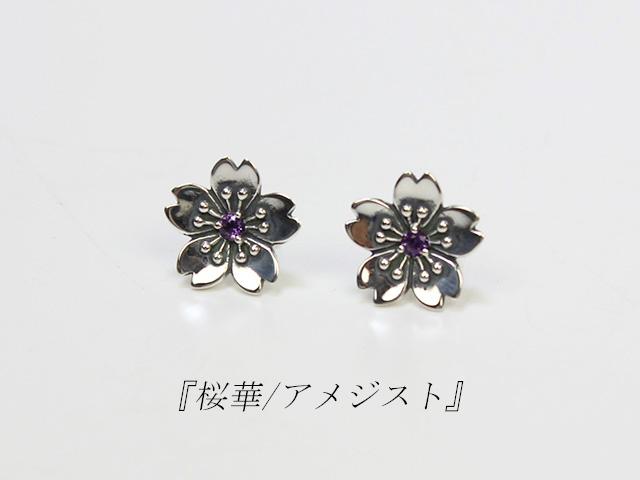 桜モチーフ/桜華/おうか/アメジスト ピアス