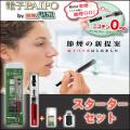 電子パイポ スターターセット MARUMAN(マルマン) 電子PAIPO フレーバーリキッド USB充電器 セット画像