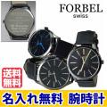 腕時計 メンズ 名入れ FORBEL フォーベル 裏蓋名入れ メッセージ刻印画像