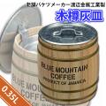 灰皿 木樽灰皿 HiHi 035 バレル 渡辺金属工業の「オバケツ」画像
