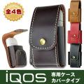 IQOSケース Style1(カバータイプ) ベルトループ付き 合皮製 フェイクレザー製 アイコスケース画像