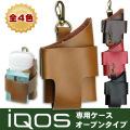 IQOSケース Style2(オープンタイプ) カラビナ付き 合皮製 フェイクレザー製 アイコスケース画像