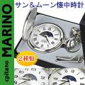 懐中時計 MARINO capitano マリノキャピターノ サン&ムーン搭載 MC-137 ローマ数字 アラビア数字 二種類 画像