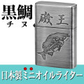 【オイルライター】 ミニオイルライター ペンギンライター社 日本製 クロダイ 黒鯛(チヌ) 釣り画像