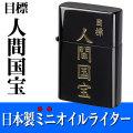【オイルライター】 ミニオイルライター ペンギンライター社 日本製 ブラック 「人間国宝」画像