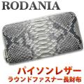 ロダニア(RODANIA)財布 メンズ 長財布 ラウンドファスナー ヘビ革 本革 パイソン さいふ画像