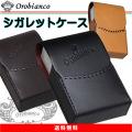 送料無料 オロビアンコ レザーシッガレットケース 牛革・ロゴ型押しgazou