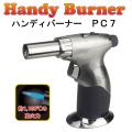バーナーライター ターボライター ハンディ バーナーライター PC-7画像