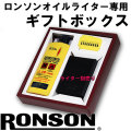 RONSON ロンソンオイルライター 専用ボックス ギフトBOX オイル 石付き画像