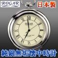 懐中時計 【ROGAR】純銀製 銀無垢ポケットウォッチ チェーン付き クリーム RO-023MR画像
