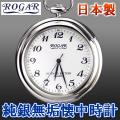 懐中時計 【ROGAR】純銀製 銀無垢ポケットウォッチ チェーン付き ホワイト RO-023MS画像
