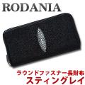 ロダニア(RODANIA)財布 メンズ ラウンドファスナー長財布 スティングレイ 高級エイ革 さいふ ブランド SH0041BK画像