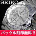 メンズ腕時計 送料無料 バックル名入れ彫刻 セイコー クロノグラフ (SEIKO SND363PC)画像3