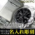 SEIKO セイコー腕時計メンズ 送料無料バックル名入れ彫刻 クロノグラフ腕時計SND367PC画像