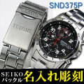 SEIKOメンズ腕時計 送料無料 バックル名入れ彫刻 セイコー クロノグラフ画像