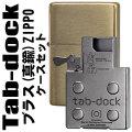 【ブラス(真鍮)ZIPPOケースとセット】ジッポインサイドユニット挿入型フリスクケース tab-dock タブドック ミントケース画像