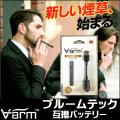 プルームテック 互換 電子たばこ 互換バッテリー Varm 電子タバコ バッテリー画像