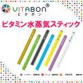 VITABON ビタボン ビタミン水蒸気スティック ニコチンゼロ画像