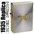 zippo1935レプリカ 両面スピン加工 シルバー/ゴールド仕上げ ZIPPOロゴ入り画像