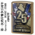 zippo(ジッポーライター)25TH ANNIV OPERATION DESERT STORM #29177画像