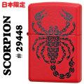 zippo(ジッポーライター)Scorpion サソリ #29448 Red Matte画像
