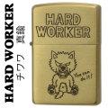 zippo(ジッポーライター)HARD WORKER チワワ You can do it! 君ならできる! 真鍮画像