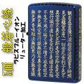 送料無料 zippo(ジッポーライター)般若心経シリーズ ラピスブルー イオンコーティング リューター 金タンク仕様画像