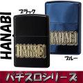 zippo(ジッポーライター)パチスロ HANABI ハナビ ブラック/ブルー 二種画像