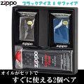 zippo(ジッポーライター)ペア 大人気ブラックアイスジッポ サファイア 2個セット ペアセット専用パッケージ入り画像