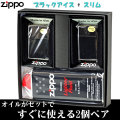 zippo(ジッポーライター)ペア 大人気ブラックアイスジッポ レギュラー&スリム 2個セット画像