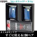 zippo(ジッポーライター)ペア ブルーサファイアジッポ レギュラー&スリム 2個セット画像