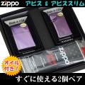 zippo(ジッポーライター)ペア 大人気 アビス(Abyss)ジッポー レギュラー&スリム 2個セット画像
