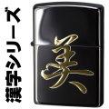 zippo(ジッポーライター) 漢字シリーズ ブラック・ゴールド 美画像