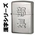 zippo(ジッポーライター)漢字 シリーズ 部長 銀 シルバーみがき仕上げ画像