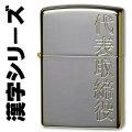 zippo(ジッポーライター)漢字シリーズ シルバーゴールド 代表取締役 画像
