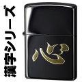 zippo(ジッポーライター) 漢字シリーズ ブラック・ゴールド 心画像