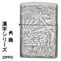 zippo(ジッポーライター)漢字 シリーズ 大漁 シルバーいぶし画像