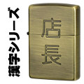 zippo(ジッポーライター)漢字 シリーズ 店長 真鍮古美画像