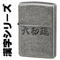 zippo(ジッポーライター)漢字シリーズ 大和魂 復活画像
